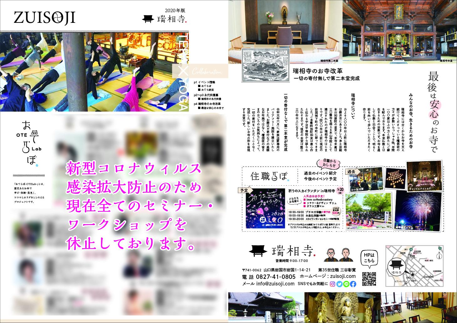 おてらぼ/カタログ_2020.2_表