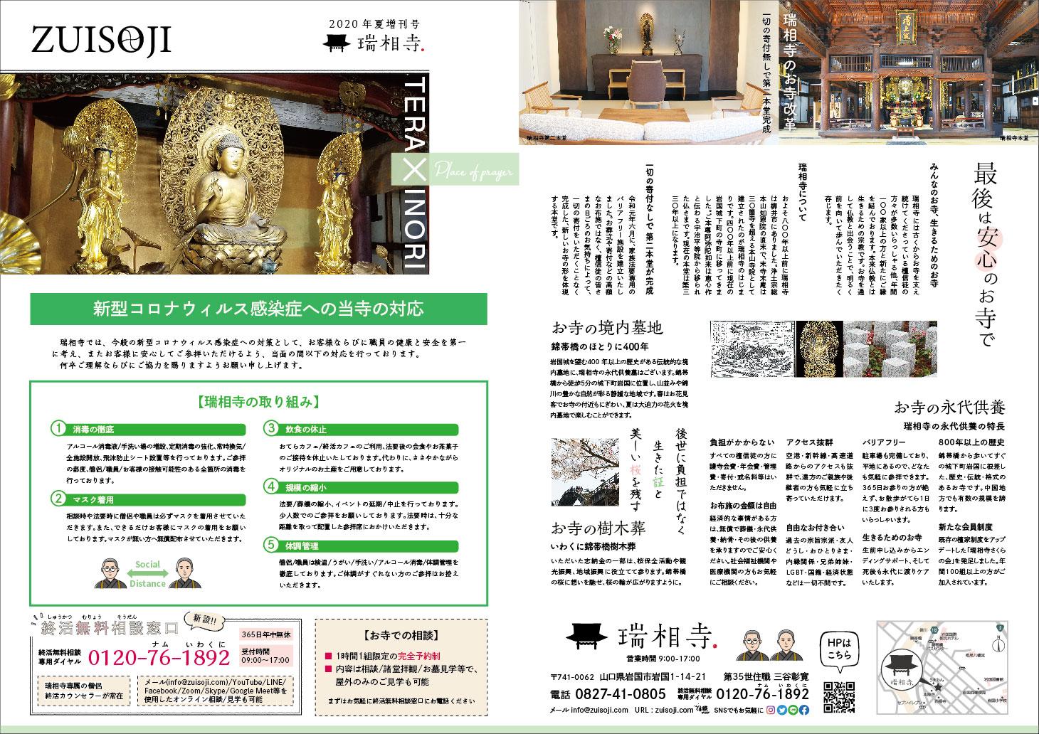 B3_おてらぼ/カタログ修正_2020.5_表